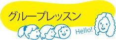 子供英語コースグループレッスン